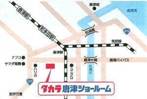 タカラ唐津ショールームの場所案内図