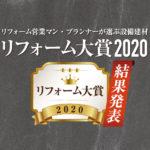 リフォーム大賞 2020