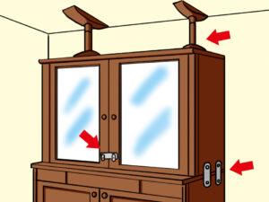 家具の転倒対策
