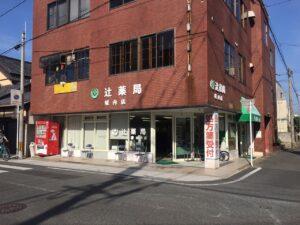 リフォーム後 T様店舗 外観 出入口