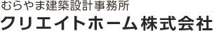 唐津でリフォーム・新築等承る工務店 クリエイトホーム