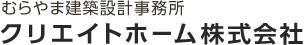 2na3唐津でリフォーム・新築等承る工務店 クリエイトホーム