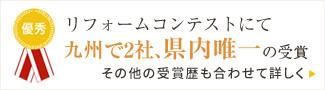 リフォームコンテストにて九州で2社、県内唯一の受賞