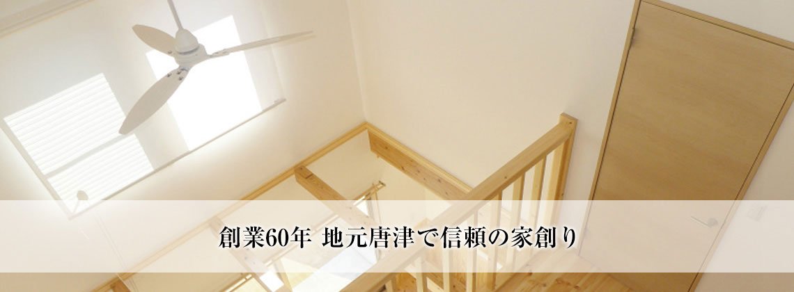 創業60年 地元唐津で信頼の家創り