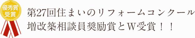 第27回住まいのリフォームコンクール 増改築相談員奨励賞とW受賞!!