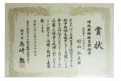 住まいのリフォームコンクール 佐賀県内唯一の優秀賞受賞